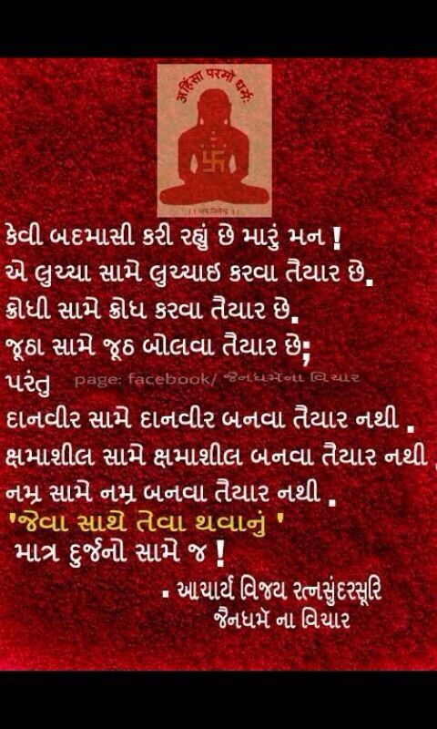 gujarati quotes on fathers day