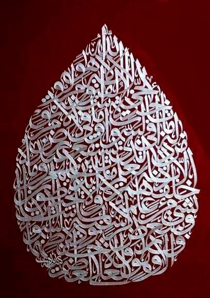 Reblogged from islamic art and quotes calligraphy of ayat Calligraphy ayat