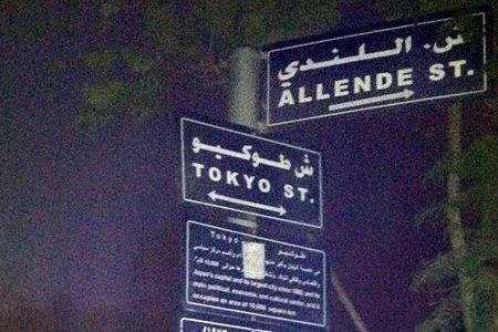 calle Salvador Allende. Ramallah, Palestina