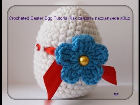 How to Crochet a Decorative Easter Egg.  A Zeens and Roger Tutorial. - YouTube