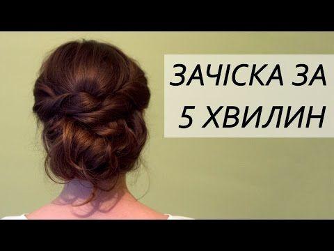 Прически на средние, длинные волосы за 5 минут на каждый день   Зачіска на середнє волосся - YouTube