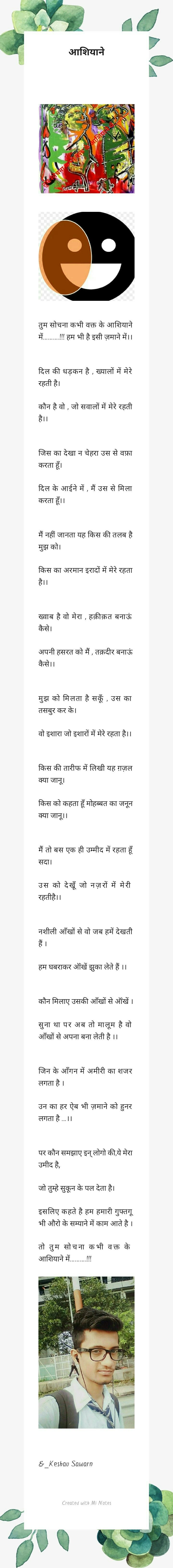 Its a lovely Hindi poem  on the  lative feelings