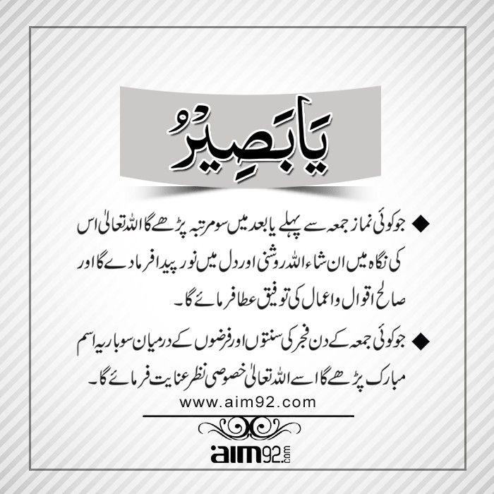 Jumma Ke Din Ka Wazifa Islamic Love Quotes Islamic Quotes Quran Islamic Quotes