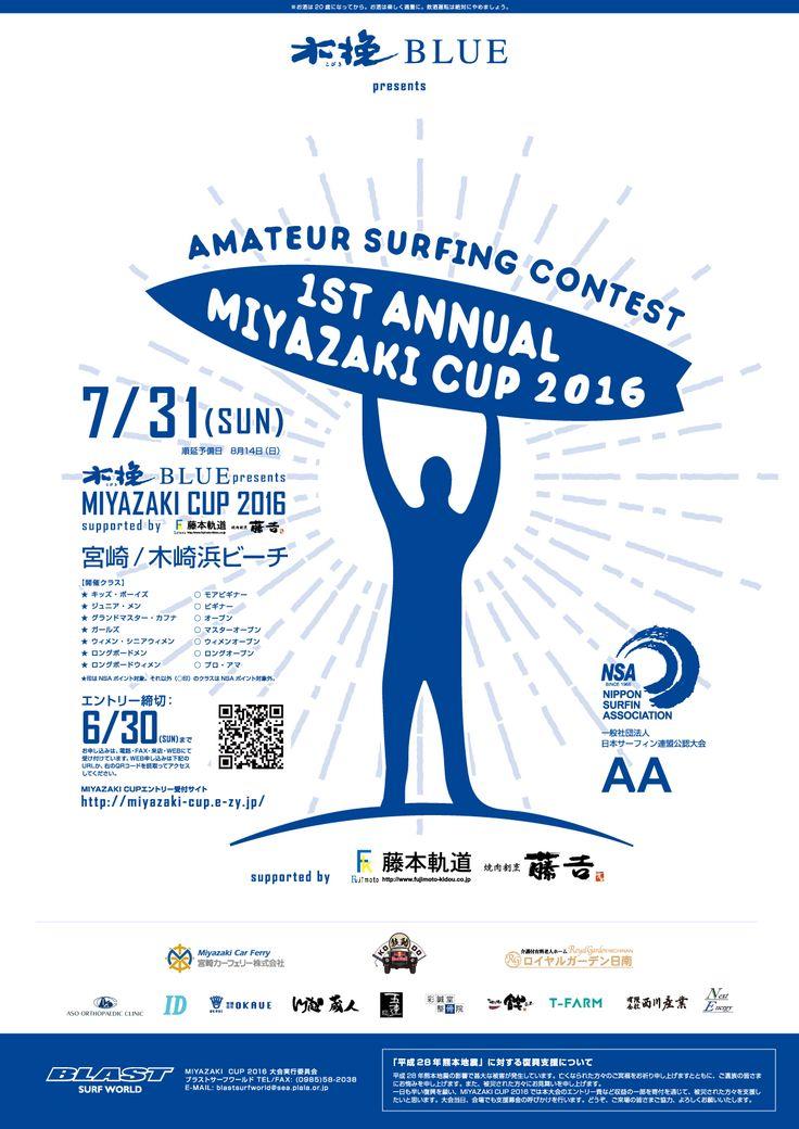MIYAZAKI CUP 2016