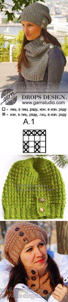 Стильная и модная шапочка и шеегрейка спицами от Дропс | ВЯЗАНИЕ ШАПОК: женские шапки спицами и крючком, мужские и детские шапки, вязаные сумки