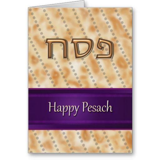 Happy Pesach פסח fun Jewish Hebrew Passover Matzah Greeting Card
