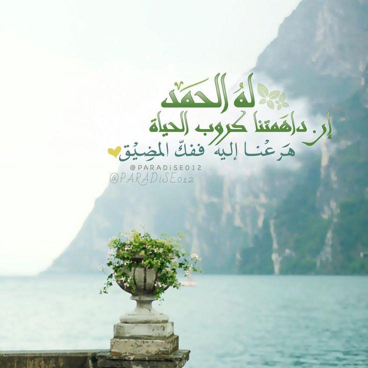 ما قيمة الحياة إن لم نسـلك سـبيلا يقودنا إلى الجنة Quotes Bullet Journal Islam