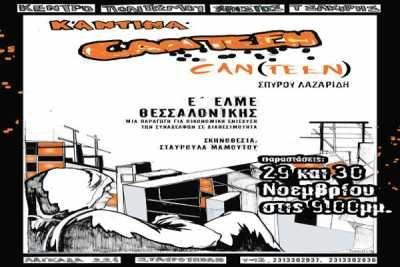 Το διοικητικό συμβούλιο της Ε' ΕΛΜΕ Θεσσαλονίκης, στη συνεδρίασή του την Τρίτη 18 Φεβρουαρίου 2014, έκανε αποδεκτή την πρόταση του συναδέλφου καθηγητή-συγγραφέα Σπύρου Λαζαρίδη και αναλαμβάνει την παραγωγή του θεατρικού του έργου με τίτλο: ΚΑΝΤΙΝΑ/CANTEEN/CAN(TEEN).