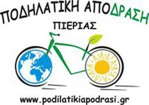 Η ώρα της γης από την Ποδηλατική Από-Δραση Πιερίας