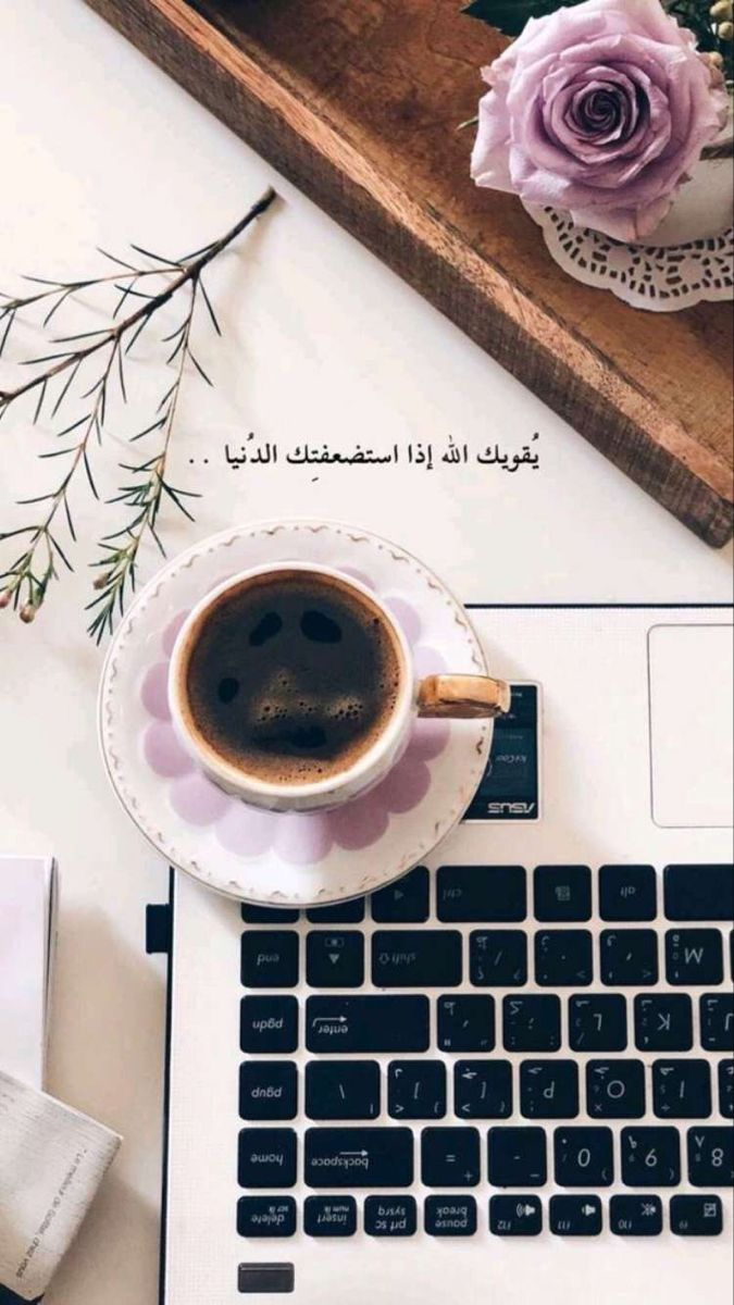 كوب قهوه وهدوء طويل Arabic Quotes Iphone Wallpaper Quotes Love Beautiful Arabic Words