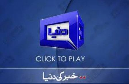 Dunya news live streaming, Watch Dunya TV Pakistan Online