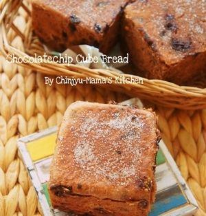 [捏ねない&発酵20分&フライパンで]キューブ型が可愛い♪チョコチップシュガーブレッド