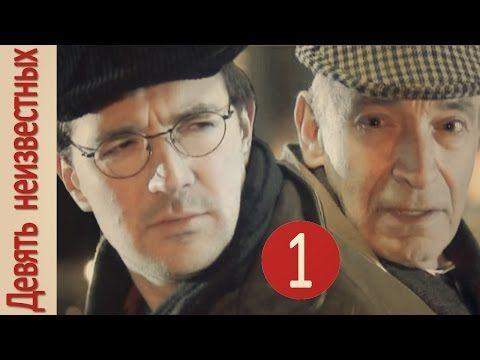 Девять неизвестных (1 серия) детектив мистика - YouTube