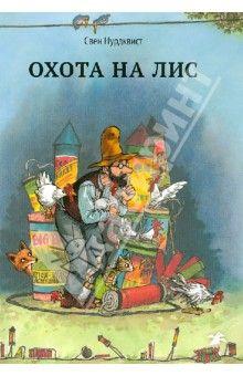 """Книга: Охота на лис (Ravjakten). Автор: Свен Нурдквист. Аннотация, отзывы читателей, иллюстрации. Купить книгу по привлекательной цене среди миллиона книг """"Лабиринта""""   ISBN 978-5-906640-07-9"""