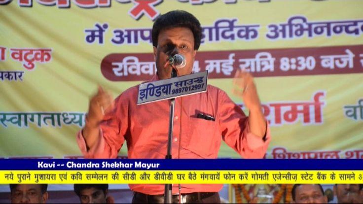 Chandra Shekhar Mayur Nauchandi Meerut Kavi Sammelan-2017
