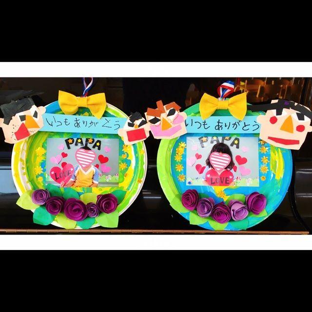 【アプリ投稿】父の日プレゼント(4歳児)紙皿のフォトプレート材料…   みんなのタネ   あそびのタネNo.1[ほいくる]保育や子育てに繋がる遊び情報サイト