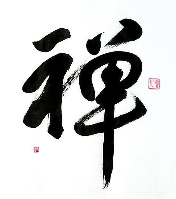 best 25 chinese calligraphy ideas