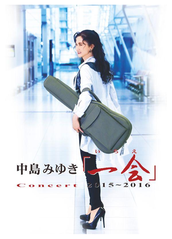 中島みゆき Concert「一会(いちえ)」2015~2016