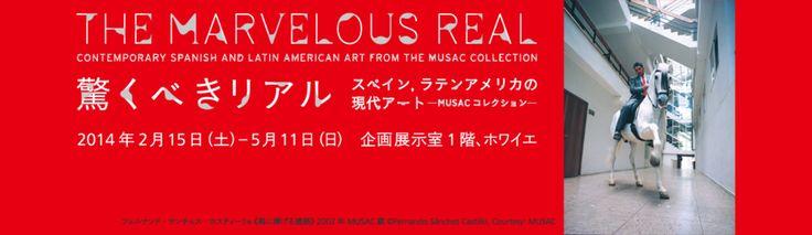 「驚くべきリアル」展 スペイン、ラテンアメリカの現代アート‐MUSACコレクション‐