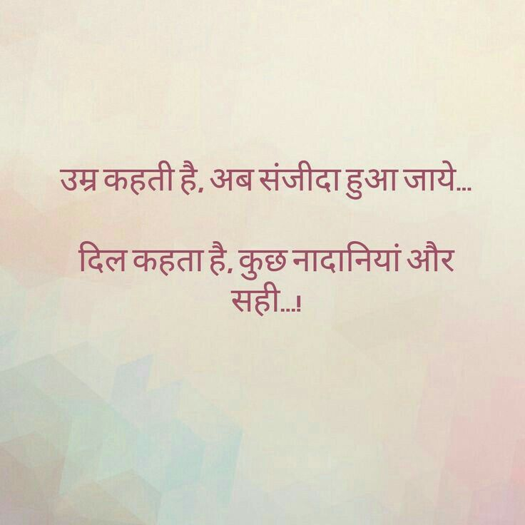 17 Best Images About *Hindi And Punjabi Thoughts* On