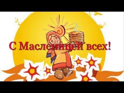 Масленица - проводы зимы Авторские стихи
