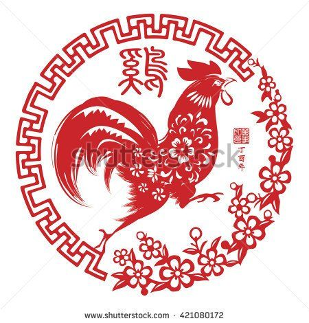Rooster year Chinese zodiac symbol with paper cut art / stamps which Translation:Everything is going very smoothly and small Chinese wording translation: Chinese calendar for year of rooster 2017. - stock vector