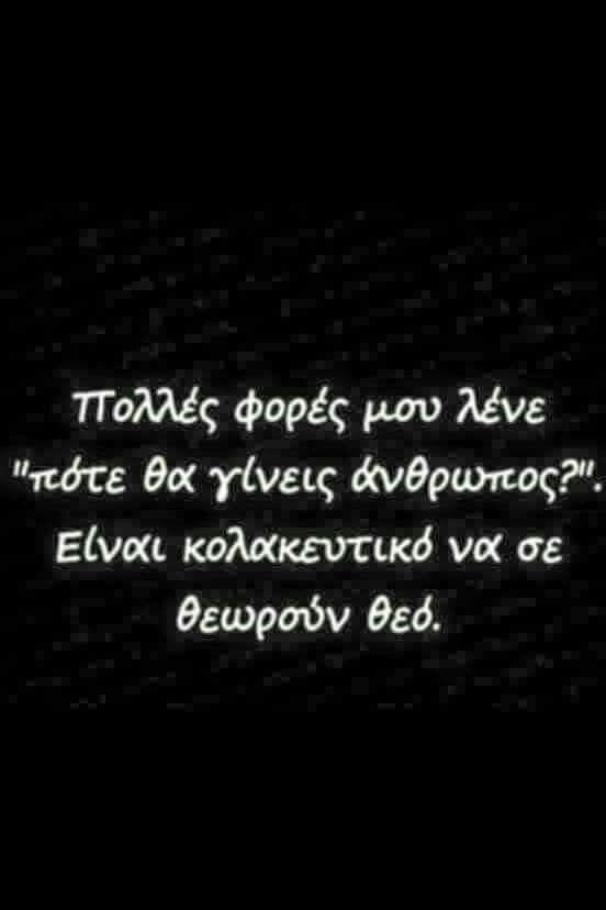 Με κάνετε και κοκκινίζω #greekquotes #greek_post #ελληνικα #στιχακια #γκρικ #γρεεκ #edita