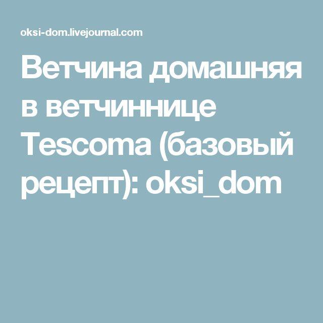 Ветчина домашняя в ветчиннице Tescoma (базовый рецепт): oksi_dom