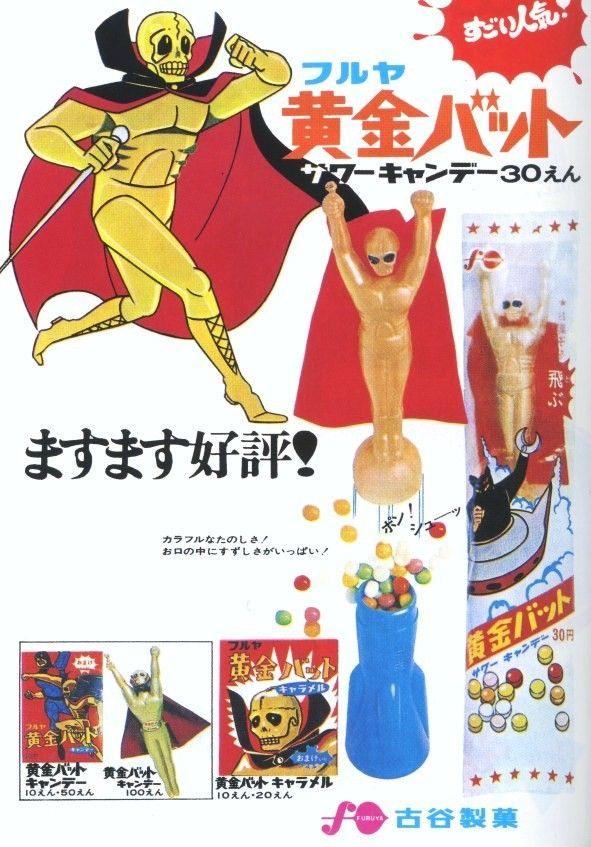 古谷製菓 黄金バットサワーキャンデー