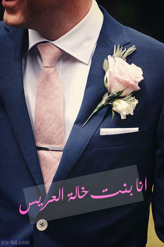 صور بنت خالة العريس صور مكتوب عليها انا بنت خالة العريس Wedding Filters Wedding Snapchat Wedding Photos Poses