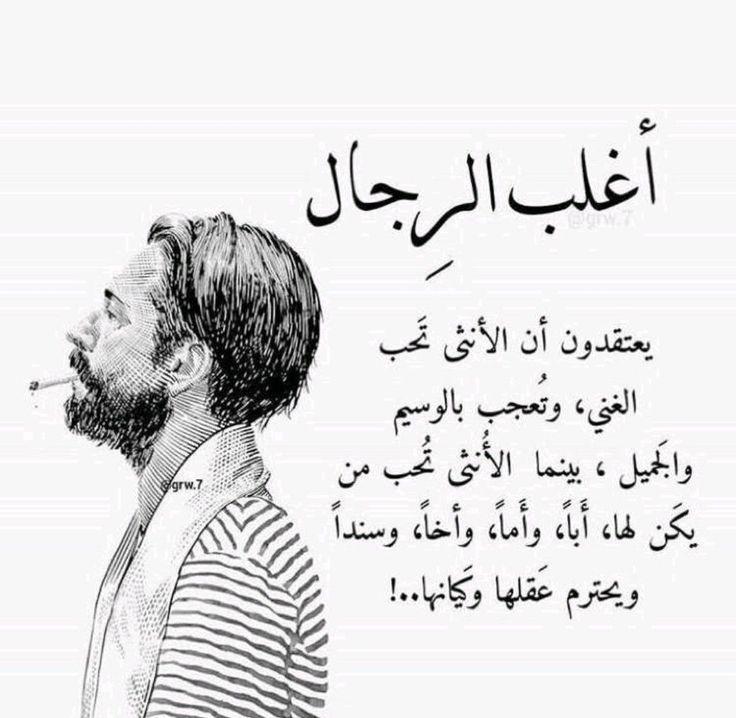 همسات عشق القلوب Favorite Book Quotes Words Quotes Funny Arabic Quotes