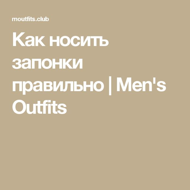 Как носить запонки правильно | Men's Outfits