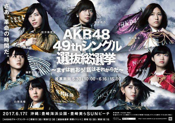 AKB48公式サイト   AKB48 49thシングル 選抜総選挙 :NEWS ニュース