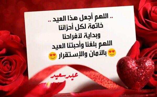 Pin By Manal Gadallah On عيد مبارك Happy Eid Happy Eid
