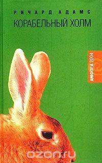 "Книга ""Корабельный холм"" Ричард Адамс - купить на OZON.ru книгу Watership Down…"
