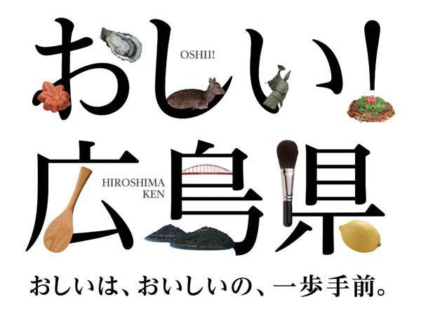 おしい!広島県 logo