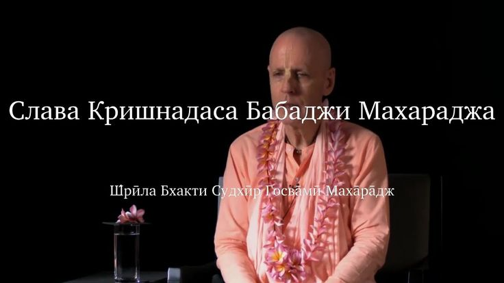Слава Кришнадаса Бабаджи Махараджа. Бхакти Судхӣр Госва̄мӣ
