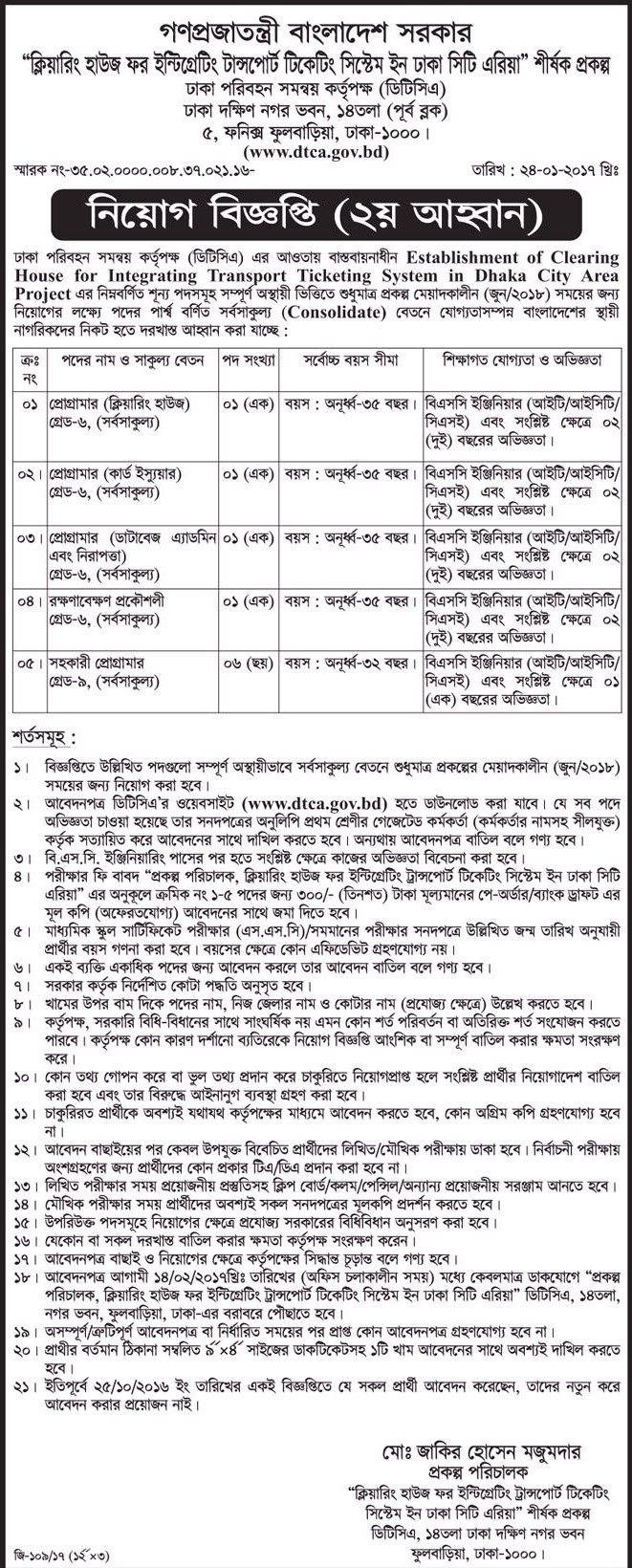 Dhaka Transport Coordination Authority  DTCA Job Circular