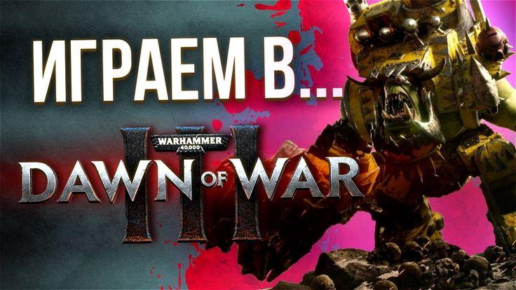 Играем в Warhammer 40,000: Dawn of War III