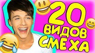 Смотреть онлайн видео 20 ВИДОВ СМЕХА!