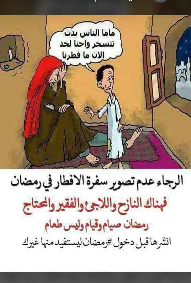رمضان Muslim Love Quotes Words Quotes Best Quotes