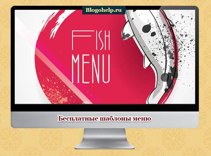Бесплатные шаблоны меню | Авторские уроки Adobe Photoshop для начинающих, заработок в интернете, блоггинг, создание сайтов