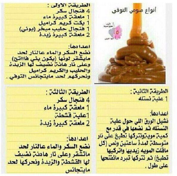 Pin By Bariq Almas On حلويات Cooking Recipes Desserts Sweet Sauce Arabic Food