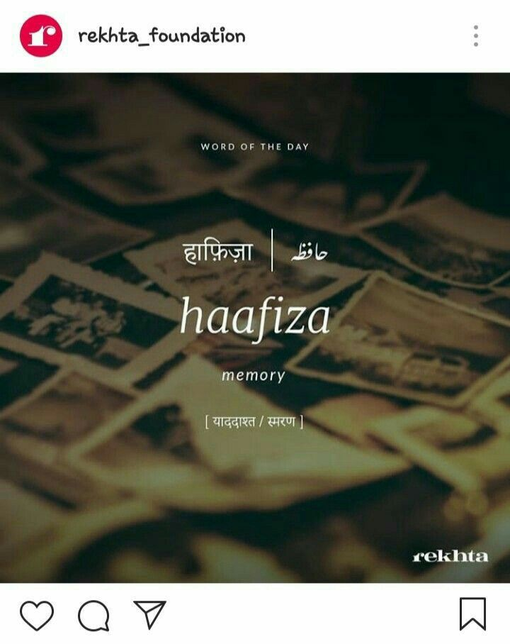 Pin by May I HELP YOU ? on Urdu zubaan | Urdu words with meaning