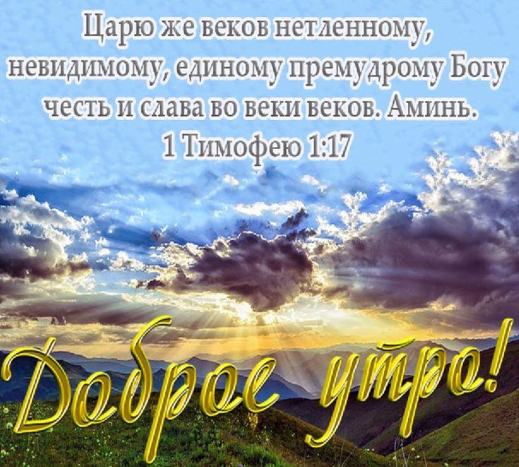 Христианские открытки доброе утро братьям и сестрам, открытке