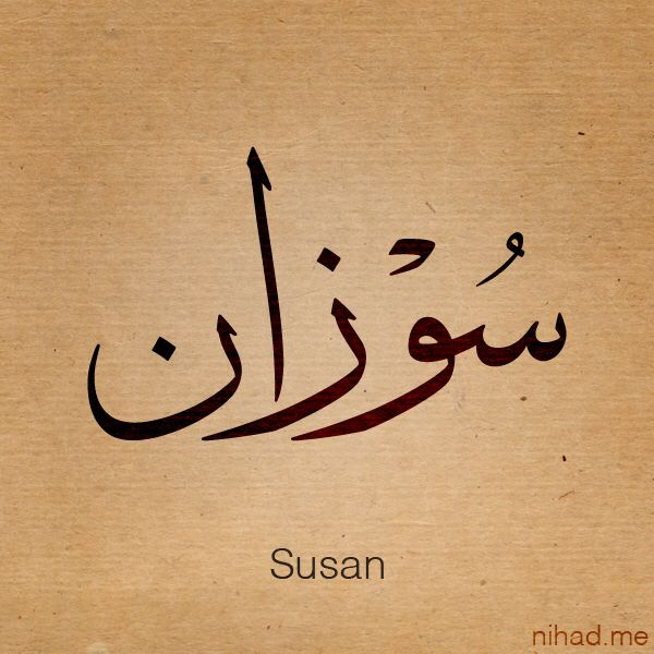 44 Best Name Images On Pinterest Arabic Calligraphy