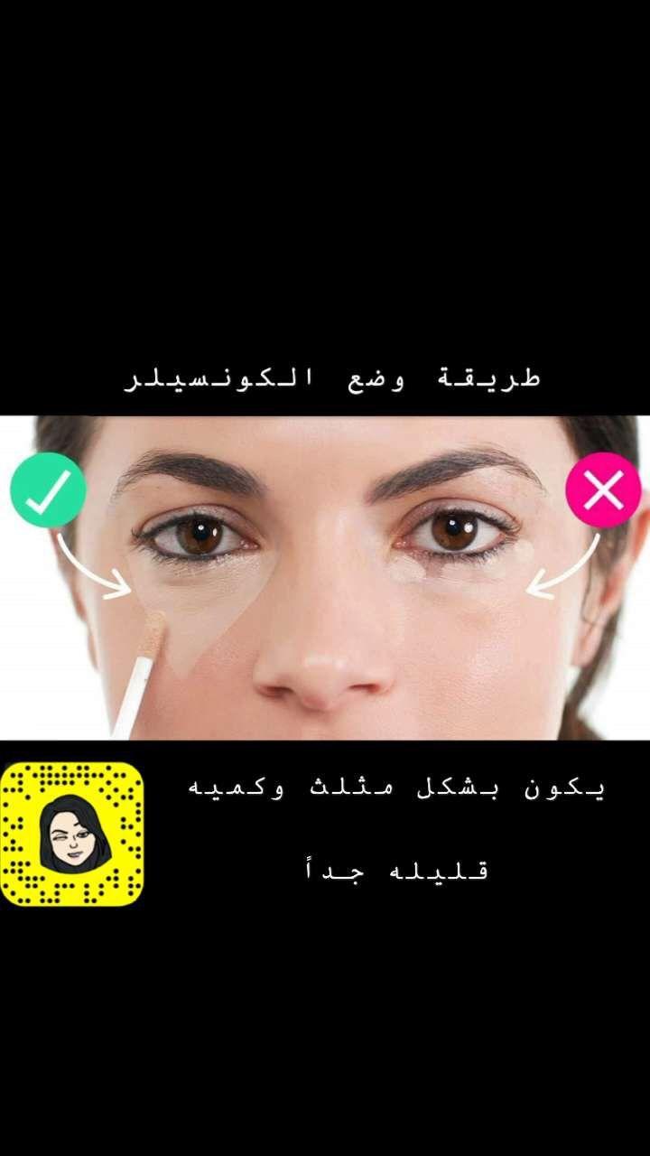 برايمر فاونديشن Foundation كوركتر كنتور كونسيلر Makeup Incoming Call Screenshot Incoming Call