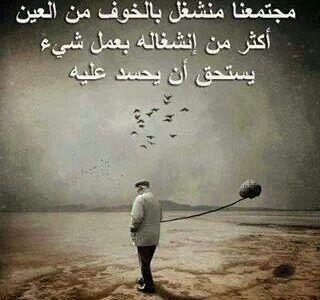بوستات مضحكة بوستات عن الحسد 2019 بوستات فيس بوك Funny Arabic Quotes Cool Words Beautiful Quotes