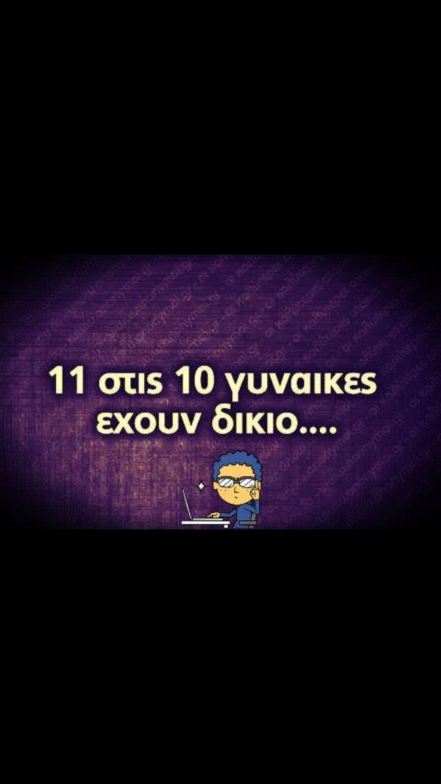 Πάντα!!
