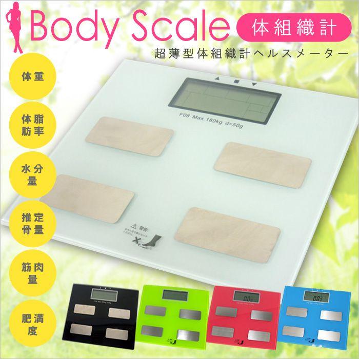 体重 筋肉 計 量